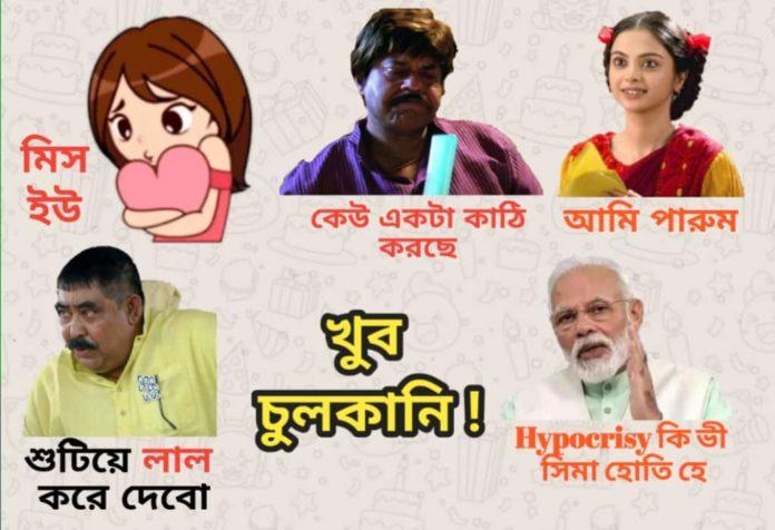 bengali-sticker-app-whatsapp